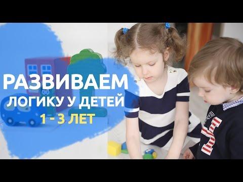 Развитие логики у детей 1-3 лет [Любящие мамы]