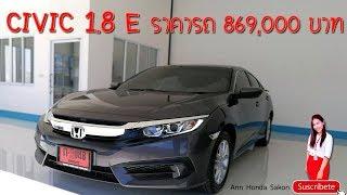 Honda Civic 1.8 E ราคารถ 869,000