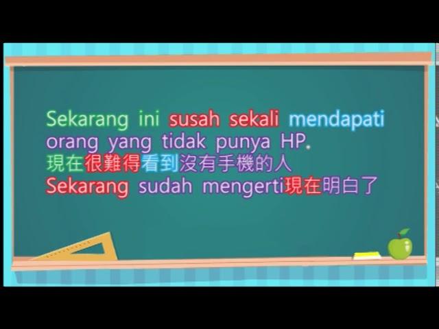 現在&以前 - 印尼語教學 (RTI央廣 - IN在台灣)