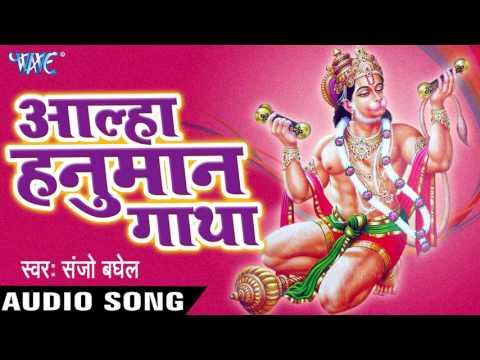 Aalha Hanuman Ghatha - हनुमान गाथा - Sanjo Baghel - Hindi Bhakti Bhajan
