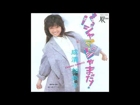 【EP】うる星やつら ~ パジャマ・じゃまだ! / おしゃれフリーク (成清加奈子)