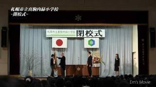 【FullHD】札幌市立真駒内緑小学校「閉校式」