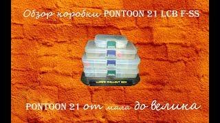 Видеообзор коробки Pontoon 21 LCB F-SS  по заказу Fmagazin