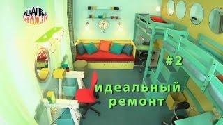 ИДЕАЛЬНЫЙ РЕМОНТ: Ремонт детской комнаты
