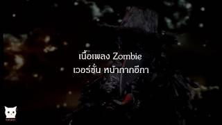 เนื้อเพลง เพลง Zombie - หน้ากากอีกาดำ (คำอ่านไทย)