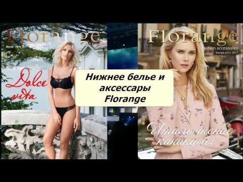 Нижнее белье #Флоранж #Florange модный показ на Конференции Фаберлик в Москве