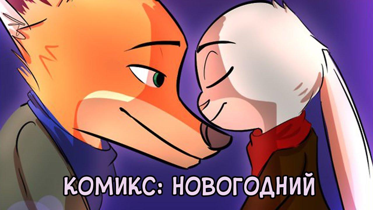 Новогодний┃Зверополис┃Озвученный комикс┃Loki & Snack