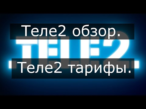Теле2 обзор  Теле2 тарифы