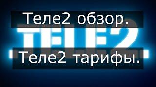 видео ТАРИФЫ