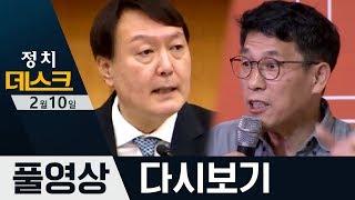 "'D-65' 다시 만난 윤석열 사단·""조국의 배신"" 울컥한 진중권 | 2020년 2월 10일 정치데스크"