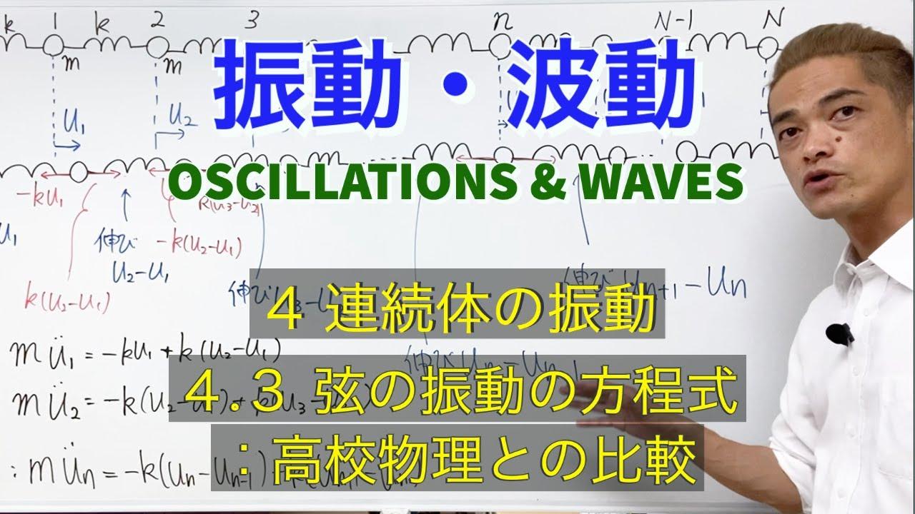 振動・波動 4 連続体の振動 4.3 弦の振動の方程式:高校物理との比較