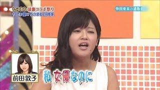 【放送事故】 前田敦子を馬鹿にしまくるモノマネ 小林礼奈 大炎上 2014-04-22 AKB48 thumbnail