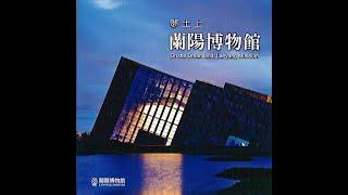 蘭陽博物館-夢土上(華語30分鐘)影片縮圖