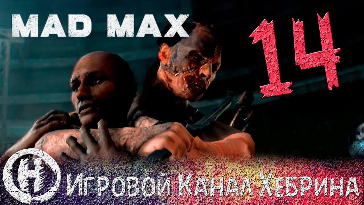 mad max игра прохождение часть 3