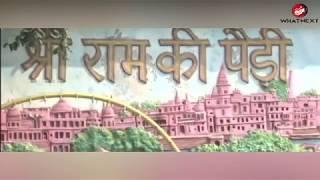 #Ayodhya #SupremeCourt Suspense On Supreme Court Judgement Over Ayodhya Controversy