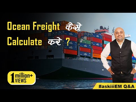 Ocean Freight कैसे Calculate करे? | Export Import Business | AskiiiEM Q&A