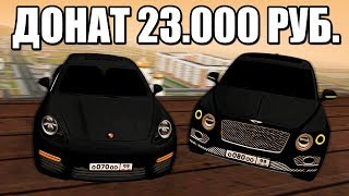 GTA RPbox - ДОНАТ В 23.000Р НА Porsche Panamera. ТЕСТ МАКС. СКОРОСТИ 399 КМ/Ч. И КУПИЛИ BENTLEY!