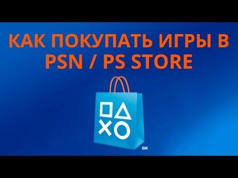 Как покупать игры на ps4 в беларуси