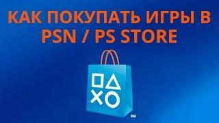 Как покупать игры в PSN / PS Store