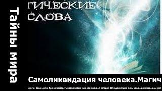 Самоликвидация человека Магические слова.. последний охотник на ведьм 2015 трофеи авалона.(, 2016-04-05T22:14:14.000Z)