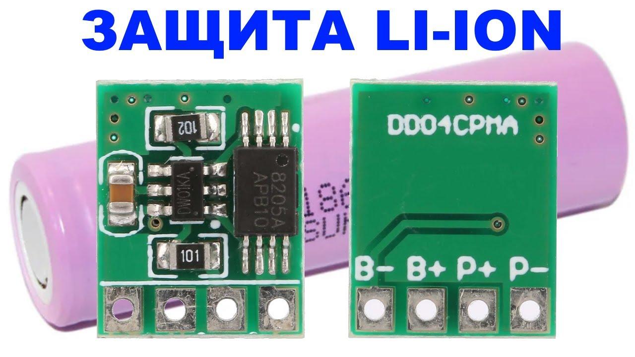 Плата защиты Li-ion аккумуляторов от КЗ и переразряда с ограничением по току отдачи DD04CPMA