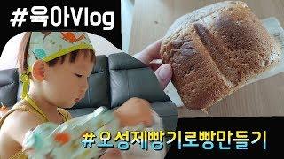 홈베이킹 식빵믹스로 빵 만들기 / 아기랑 집에서 놀기 …