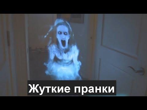 Очень страшные пранки на Хэллоуин! Довели до истерики, розыгрыши над людьми
