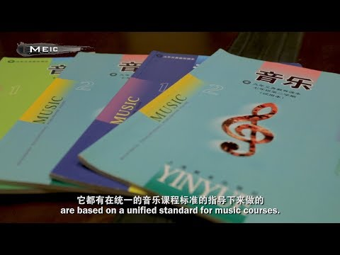 Music Education in China  MEIC 29 Wang Anguo and The Curriculum Standard of Music
