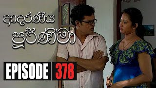 Adaraniya Poornima | Episode 378 04th December 2020 Thumbnail