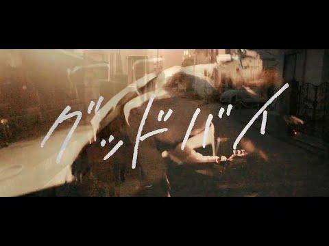シンガーズハイ - 「グッドバイ」 MUSIC VIDEO