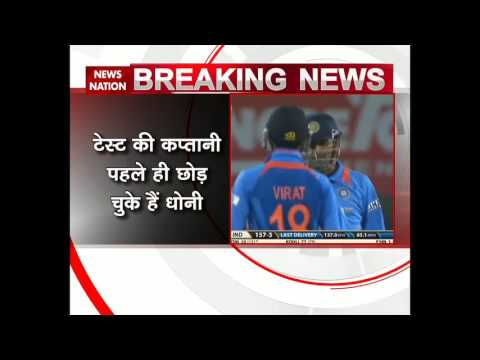 MS Dhoni quits from ODI and T20 captaincy of the Indian Cricket team