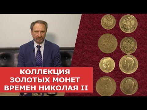 Коллекция золотых монет правления Николая Второго.
