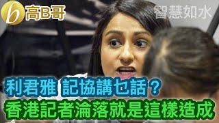 Publication Date: 2021-05-05 | Video Title: 利君雅 記協講乜話? 香港記者淪落就是這樣造成 [智慧如水