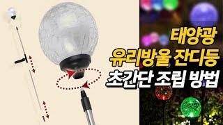 태양광 유리방울 잔디등 1분 간단 조립방법~!