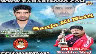 latest Pahari Song  | Sanju Ki Natti | Mahender Shekhli |  www.paharisong.com