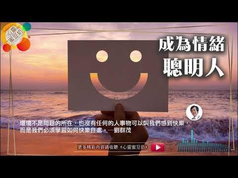 【心靈蜜豆奶】成為情緒聰明人/劉群茂牧師_20181205