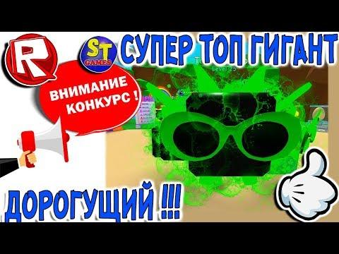 Роблокс СИМУЛЯТОР ЖВАЧКИ и НОВЫЙ ТОП ГИГАНТ ПИТОМЕЦ! ROBLOX на русском
