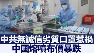 「劣質口罩」惹禍 中國熔噴布價暴跌 新唐人亞太電視 20200604