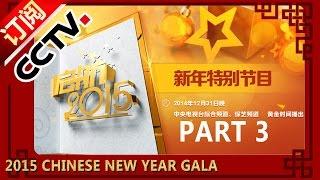 《启航2015新年特别节目》 元旦晚会 part 3【CCTV春晚 官方版】