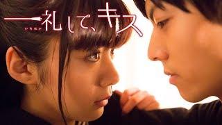 DVD/デジタル【予告編】『一礼して、キス』5.23リリース / デジタル配信同時開始