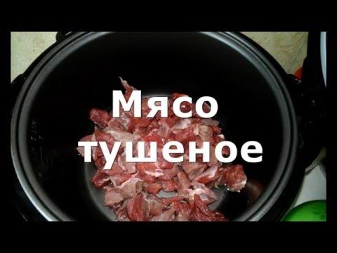 Сколько тушится мясо в мультиварке
