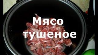 Мясо тушеное в мультиварке Polaris PMC 0349AD