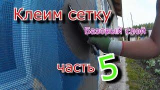 видео Монтаж фасадной сетки