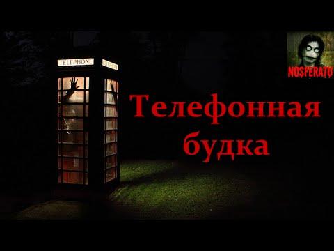 Истории на ночь: Телефонная будка