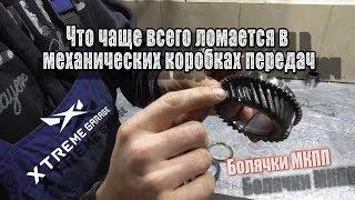 Поломки в механических коробках передач МКПП