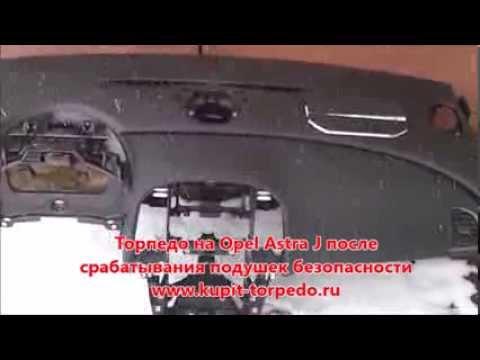 Ремонт торпеды на Opel Astra J после аварии. Ремонт Airbag, ремонт подушек безопасности.
