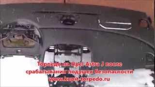 Ремонт торпеды на Opel Astra J после аварии. Ремонт Airbag, ремонт подушек безопасности.(Мастерская по ремонту торпедо. Восстановим торпедо на Opel Asra J после срабатывания подушек безопасности...., 2013-12-17T19:52:47.000Z)