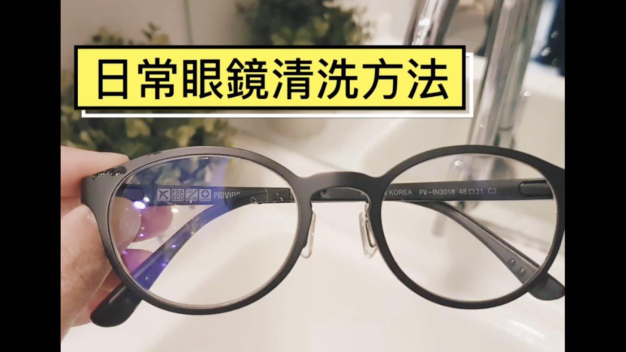 如何清洗眼鏡?