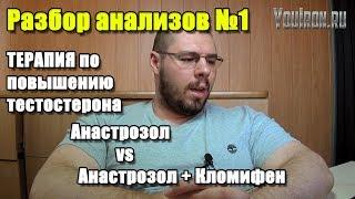 Разбор анализов #1 ПОВЫШЕНИЕ ТЕСТОСТЕРОНА Анастрозол vs анастрозол+кломифен