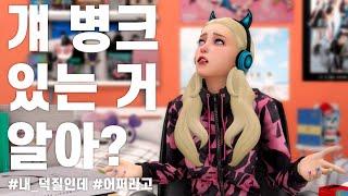 [덕순TV] 아이돌 팬 갑분싸시키는 말│심즈 4│The Sims 4